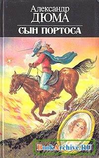 Книга Сын Портоса
