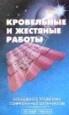 Книга Кровельные и жестяные работы