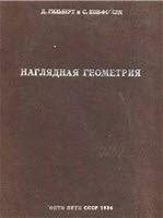 Книга Наглядная геометрия