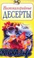 Книга Низкокалорийные десерты