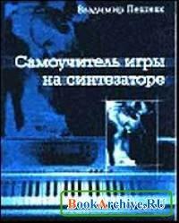 Книга Самоучитель игры на синтезаторе