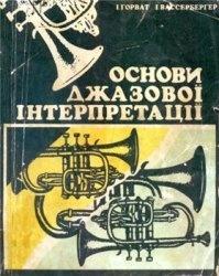 Книга Oсновы джазовой интерпретации
