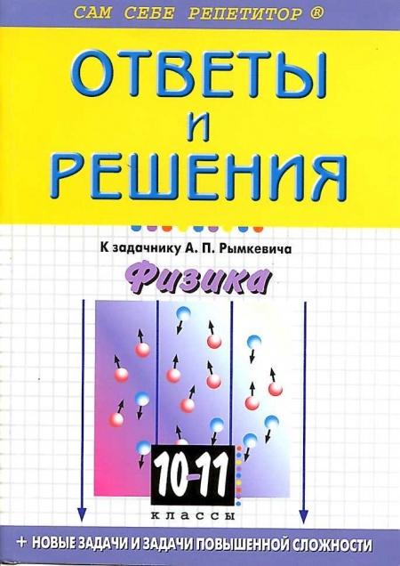 Задачник Физика 10 Класс Рымкевич Pdf