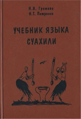 Книга Учебник языка суахили