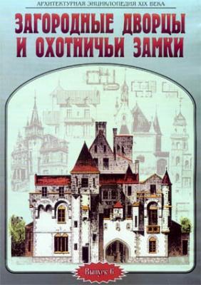 Книга Архитектурная энциклопедия XIX века. Том 6