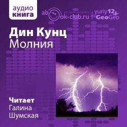 Аудиокнига Дин Кунц. Молния (Аудиокнига)