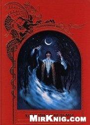 Книга Колдуны и ведьмы