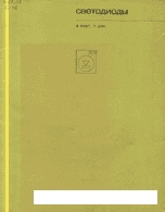 Книга Светодиоды