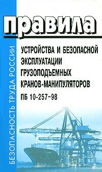 Книга Правила устройства и безопасной эксплуатации грузоподъемных кранов-манипуляторов. ПБ 10-257-98