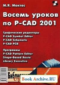Книга Восемь уроков по P-CAD 2001
