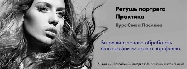 Интенсивный курс ретуши Стива Ласмина в Фотошколе Михаила Панина