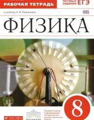 Книга Физика, 8 класс, рабочая тетрадь к учебнику Перышкина А.В., Ханнанова Т.А., 2014