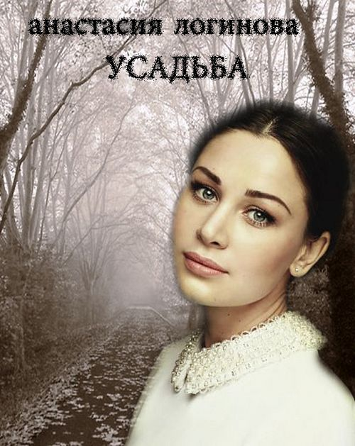Анастасия Логинова Усадьба