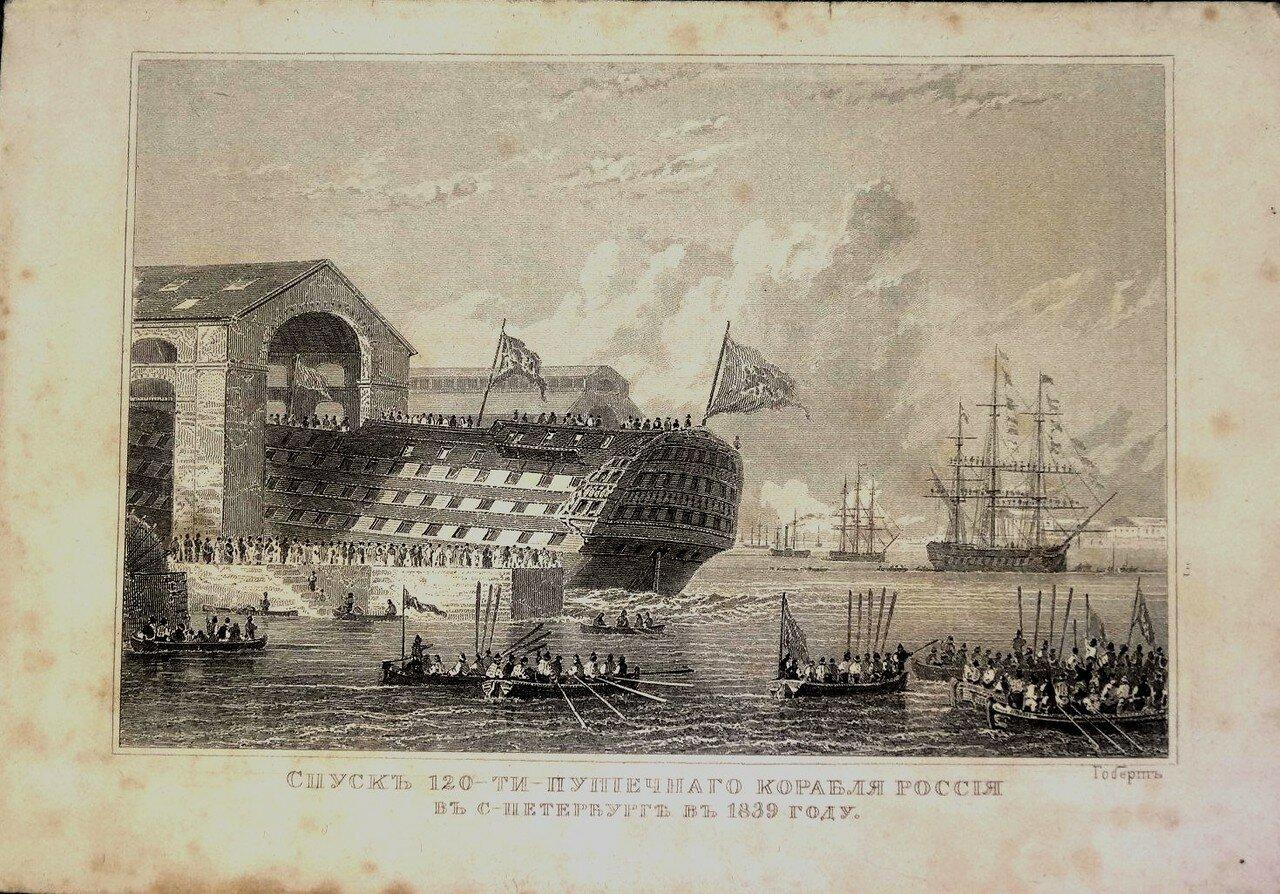 Спуск 120-ти-пушечного корабля Россия в С-Петербурге, в 1839 году. ( гр. Гоберт)
