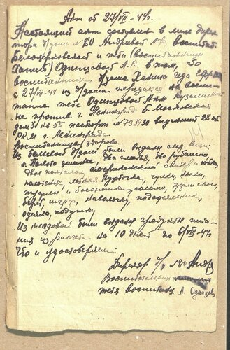 Отдел по делам архивов администрации Сусанинского муниципального района, ф.74, оп.1, д.2, л. 14