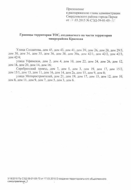 Распоряжение по ТОС 2.jpg