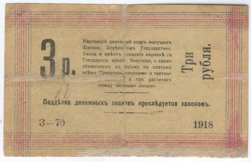 Купюра в 3 рубля, выпущенная Юзовским отделением Государственного банка в 1918 году. Реверс.jpg
