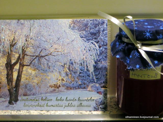 15 подарок варенье открытка.JPG