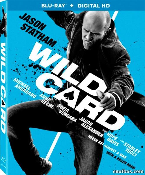Шальная карта / Wild Card (2015/BDRip/HDRip)