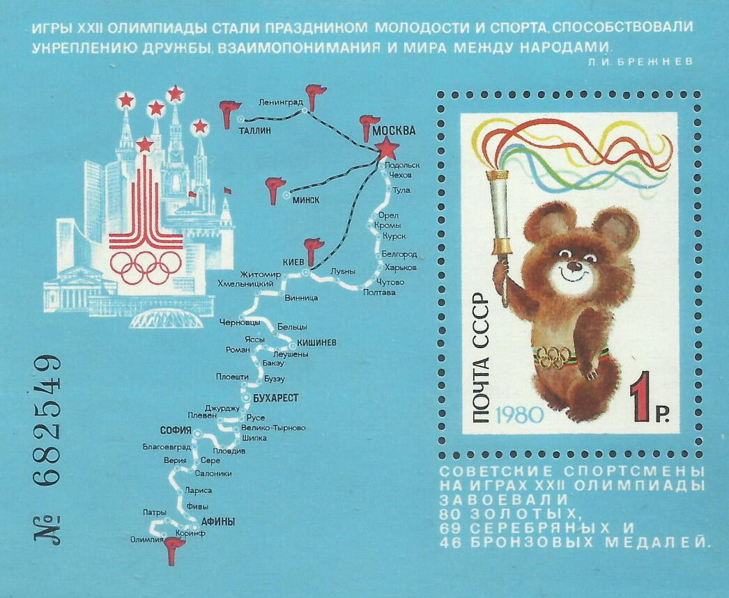 8a26c2affe3d ... было обращено на проспект Ленина (теперь Грушевского), улицу Чкалова  (Кориатовичей) и Хмельницкое шоссе — основные магистрали Олимпийской  эстафеты.