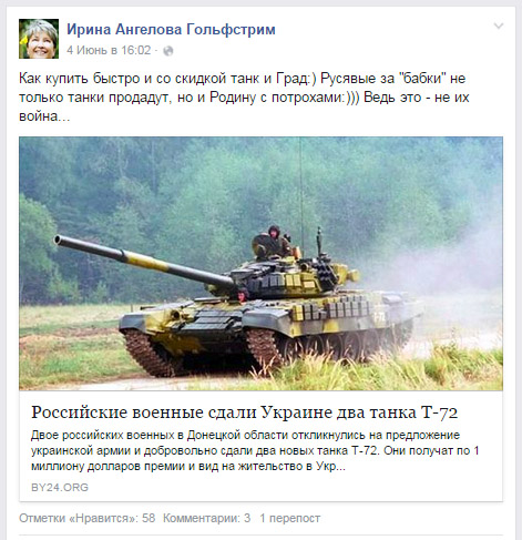 2015-06-04 IrAng tank.jpg