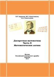 Книга Дискретная математика, Часть II, Математическая логика, Зарипова Э.Р., Кокотчикова М.Г., 2013