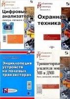 Аудиокнига Библиотека инженера СОЛОН-Пресс (Серия книг в 16 томах)