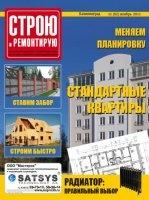 Журнал Строю и ремонтирую № 11 2011