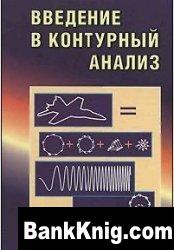 Книга Введение в контурный анализ