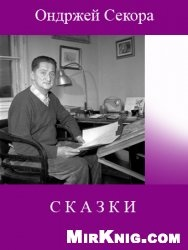 Книга Ондржей Секора Сказки