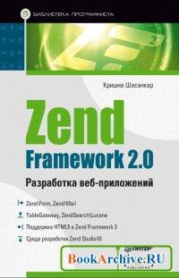 Книга Zend Framework 2.0. Разработка веб-приложений