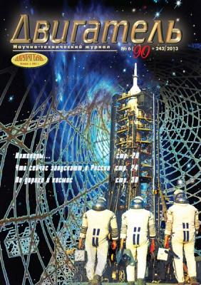 Журнал Двигатель №6 (ноябрь-декабрь 2013)