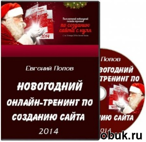 Книга Новогодний онлайн-тренинг по созданию сайта (2014)