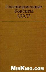 Книга Платформенные бокситы СССР