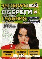 Журнал Заговоры обереги, гадания №3, 2014. Что бы мужа не приворожили.