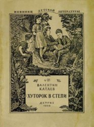 Книга Хуторок в степи