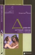 Книга Древняя история секса в мифах и легендах