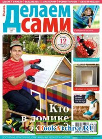 Журнал Делаем сами №10 (май 2014). Толока