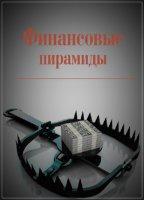 Книга Совершенно секретно. Наше время. Финансовые пирамиды (2013) SATRip avi 752Мб