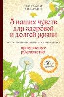 Книга 5 наших чувств для здоровой и долгой жизни. Практическое руководство rtf, fb2 / rar 10,84Мб