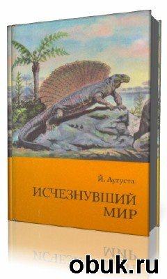 Аугуста  Йожеф  -  Исчезнувший мир  (Аудиокнига)  читает  Алексей Ковалёнок