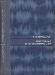 Книга Модуляция в генераторах СВЧ