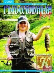 Книга Рыболовный мир № 2 2009 г