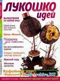 Журнал Лукошко идей №2 2013.
