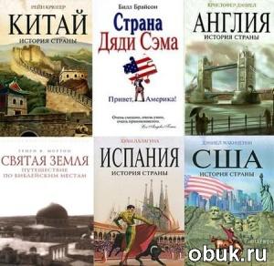 Книга Биографии Великих Стран. Серия в 20 книгах