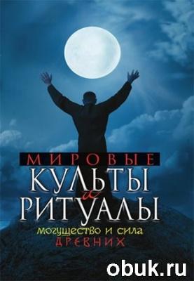 Книга Юлия Матюхина. Мировые культы и ритуалы. Могущество и сила древних