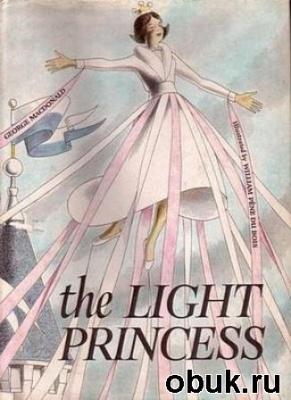 Аудиокнига Легковесная принцесса (аудио)