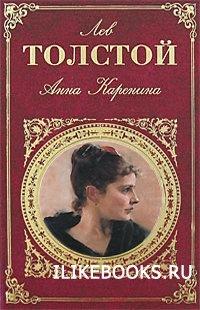 Аудиокнига Толстой Лев - Анна Каренина (Аудиоспектакль)