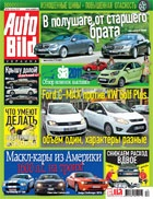 Auto Bild Украина №10 (май), 2011