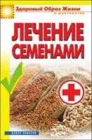 Лечение семенами pdf, rtf / rar 17,57Мб
